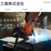 温水ゴロン太 | 石村工業株式会社